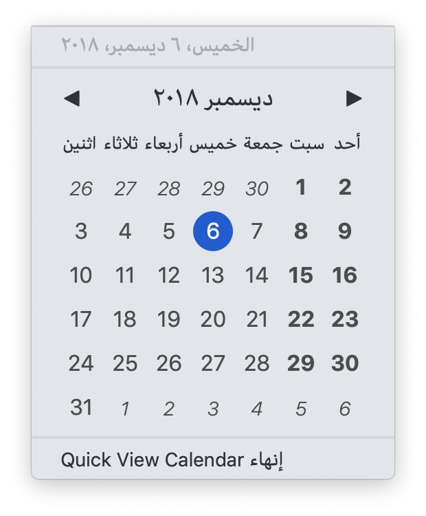 Quick View Calendar in Arabic