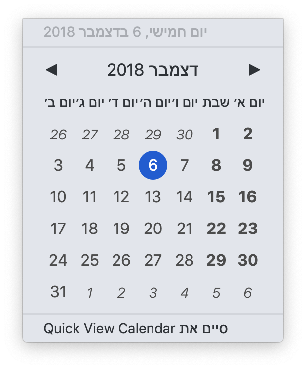Quick View Calendar in Hebrew